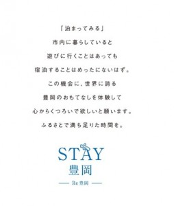 stay02